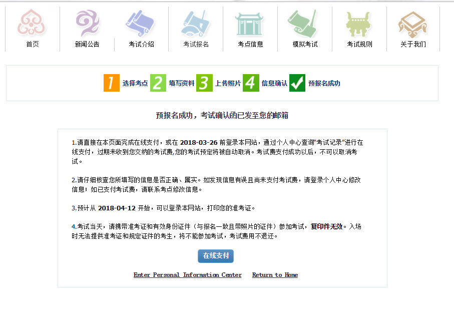 cách đăng ký dự thi hsk online
