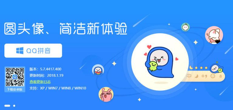 tải về QQ input bộ gõ tiếng trung quốc hay nhất