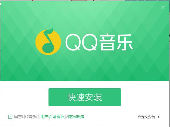 tải về QQ music phần mềm nghe nhạc trung quốc
