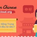Tự học tiếng Trung nên bắt đầu từ đâu?