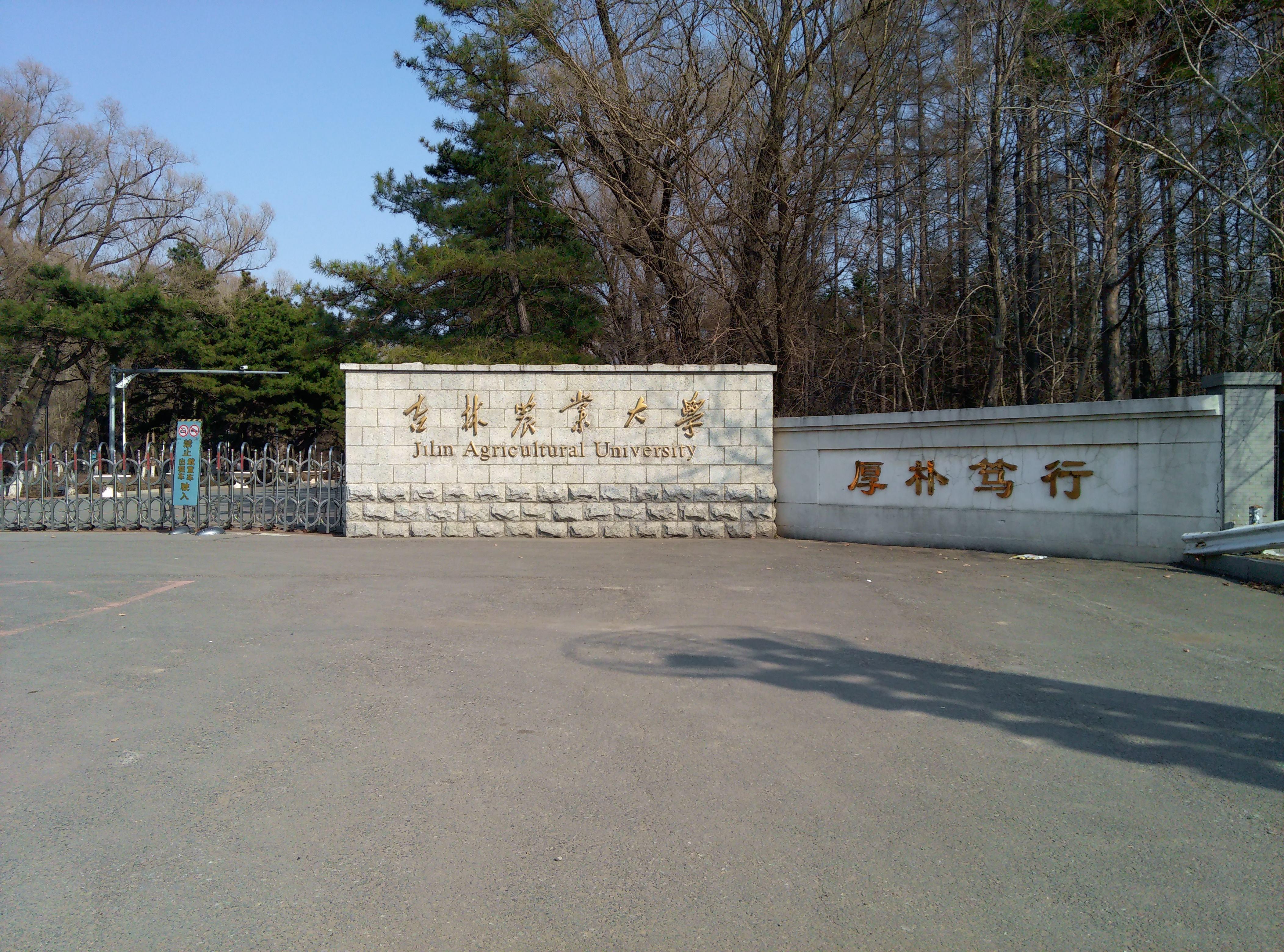 Cổng trường Đại học Nông nghiệp Cát Lâm