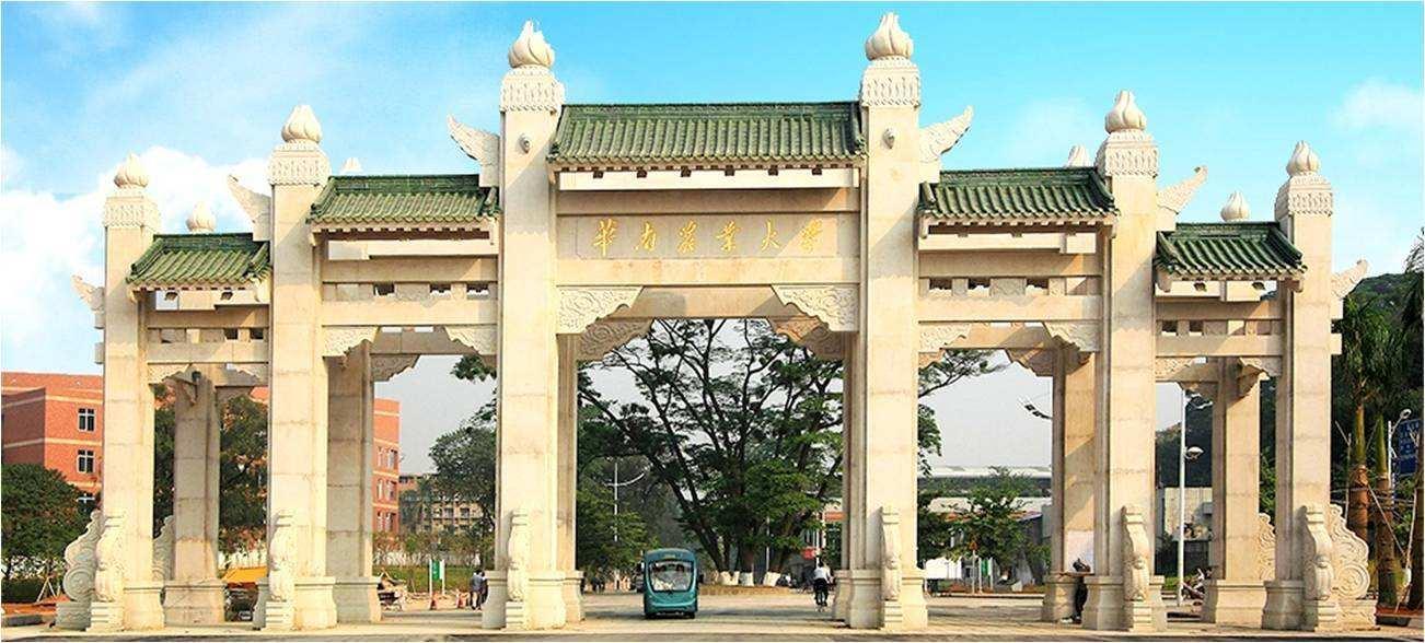 Đại học Nông nghiệp Hoa Nam